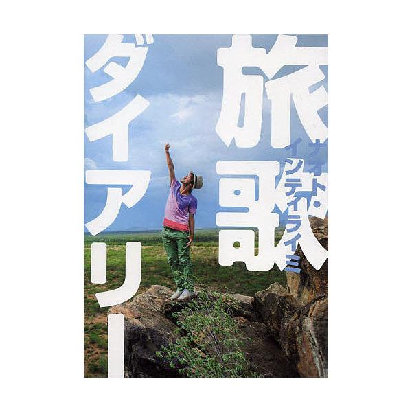 旅歌ダイアリー/ナオト・インティライミ