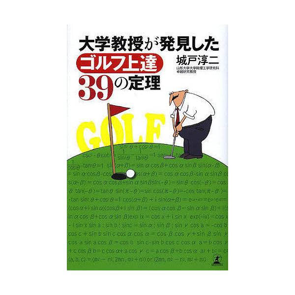 大学教授が発見したゴルフ上達39の定理/城戸淳二