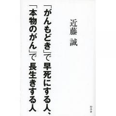「がんもどき」で早死にする人、「本物のがん」で長生きする人/近藤誠