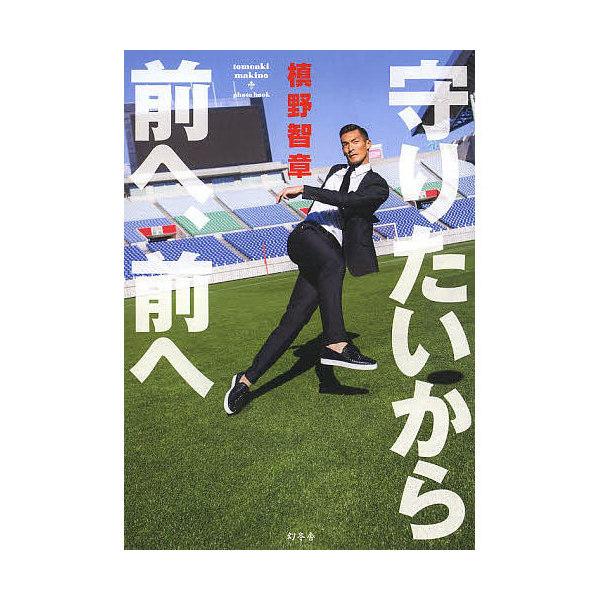 守りたいから前へ、前へ tomoaki makino photo book/槙野智章