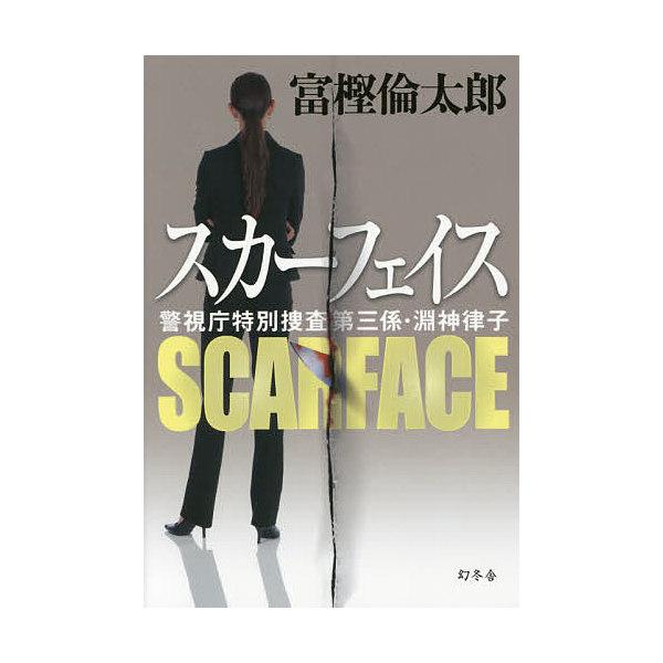 スカーフェイス 警視庁特別捜査第三係・淵神律子/富樫倫太郎