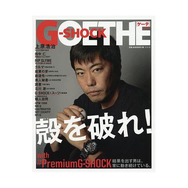 殻を破れ!with #PremiumG-SHOCK