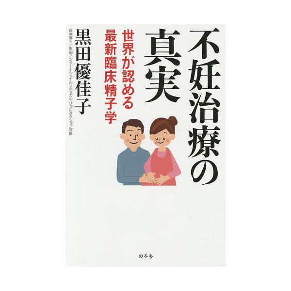 不妊治療の真実 世界が認める最新臨床精子学/黒田優佳子