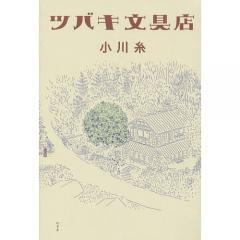 ツバキ文具店/小川糸