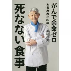 がんで余命ゼロと言われた私の死なない食事/神尾哲男