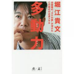 多動力/堀江貴文