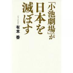 「小池劇場」が日本を滅ぼす/有本香