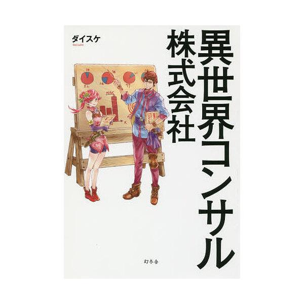異世界コンサル株式会社/ダイスケ