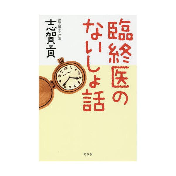 臨終医のないしょ話/志賀貢