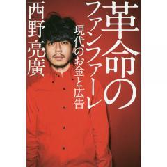 革命のファンファーレ 現代のお金と広告/西野亮廣