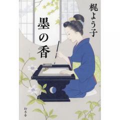 〔予約〕墨の香/梶よう子