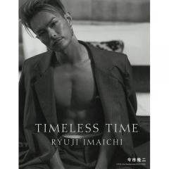 〔予約〕TIMELESS TIME(タイムレス・タイム) (特別限定版)/今市 隆二