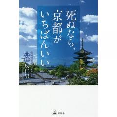 死ぬなら、京都がいちばんいい/小林玖仁男