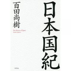 【ストア5%クーポン実施中】【クーポンコード:C2Y8WET】日本国紀/百田尚樹