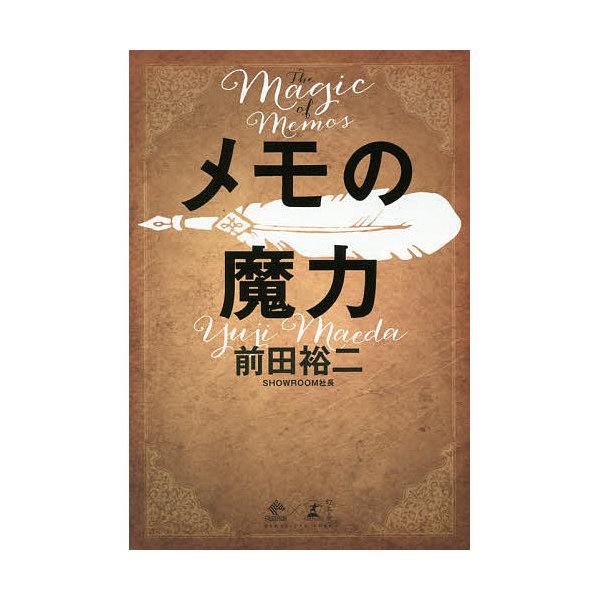 【ストア5%クーポン実施中】【クーポンコード:C2Y8WET】メモの魔力/前田裕二