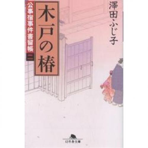 木戸の椿/澤田ふじ子