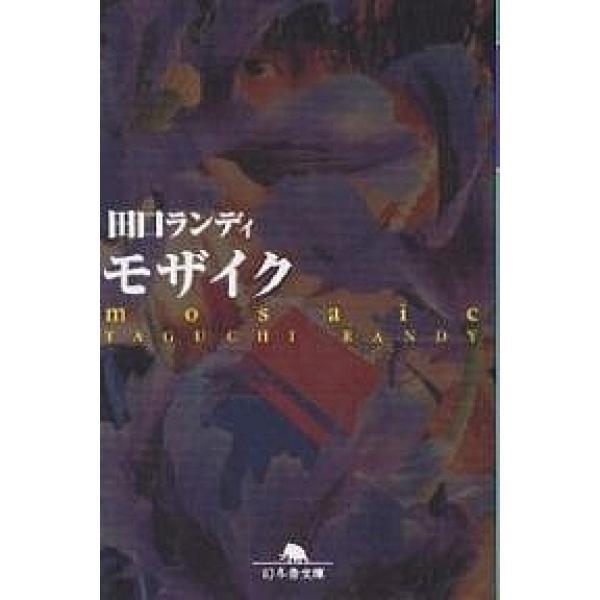 モザイク/田口ランディ