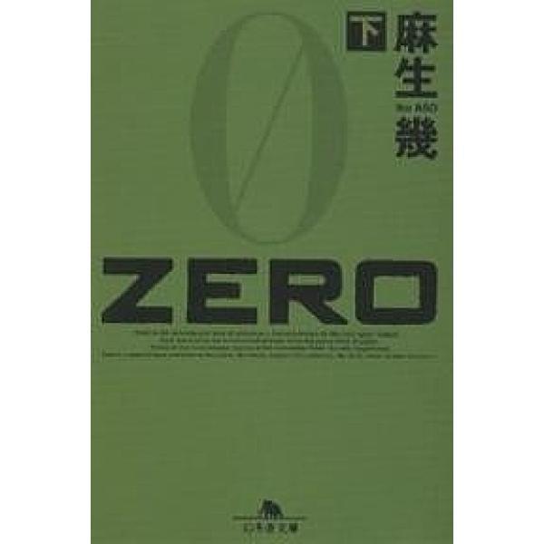 ZERO 下/麻生幾
