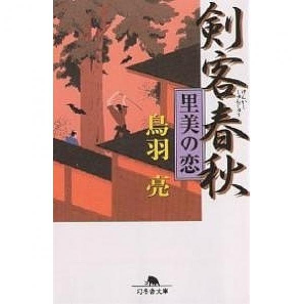 剣客春秋 里美の恋/鳥羽亮