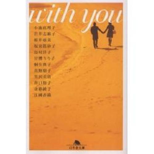 With you/小池真理子