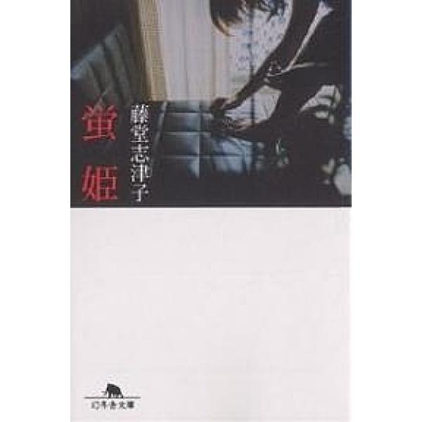 蛍姫/藤堂志津子