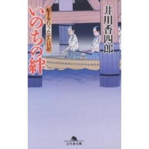 いのちの絆/井川香四郎