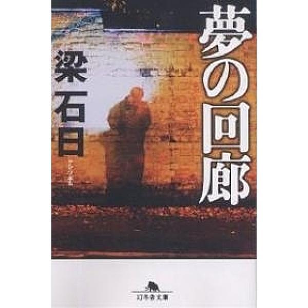 夢の回廊/梁石日