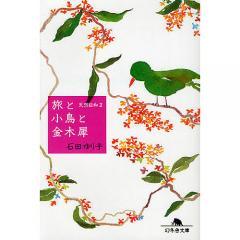 旅と小鳥と金木犀 天然日和 2/石田ゆり子