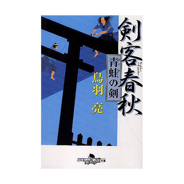 剣客春秋 青蛙の剣/鳥羽亮