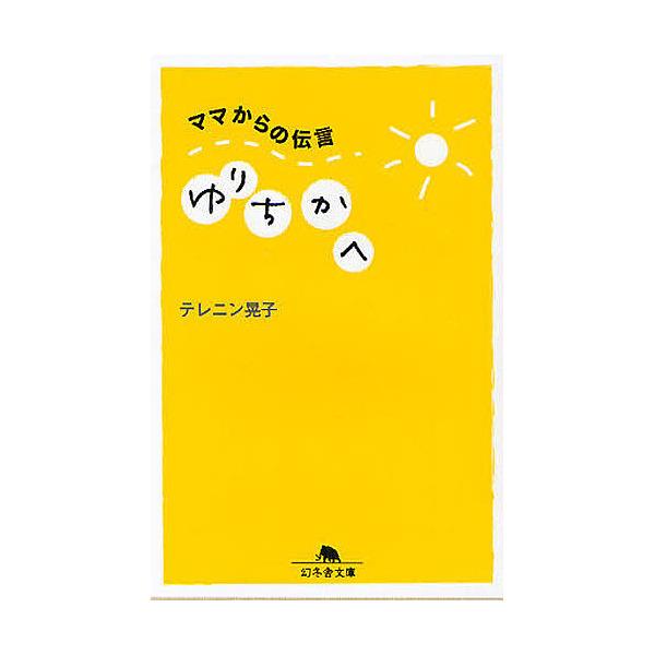 ゆりちかへ ママからの伝言/テレニン晃子