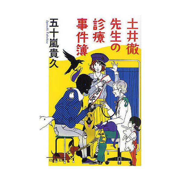 土井徹先生の診療事件簿/五十嵐貴久