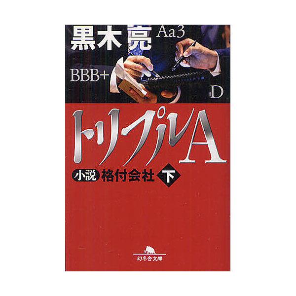トリプルA 小説格付会社 下/黒木亮