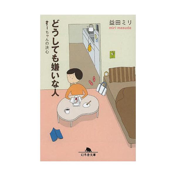 どうしても嫌いな人 すーちゃんの決心/益田ミリ