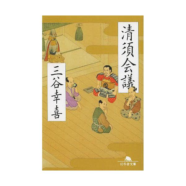 清須会議/三谷幸喜