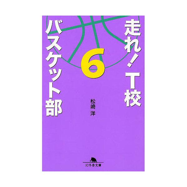走れ!T校バスケット部 6/松崎洋