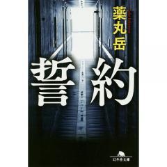 誓約/薬丸岳