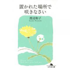 置かれた場所で咲きなさい/渡辺和子
