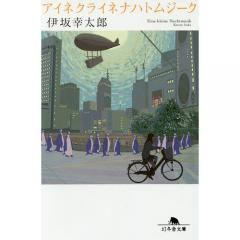 アイネクライネナハトムジーク/伊坂幸太郎
