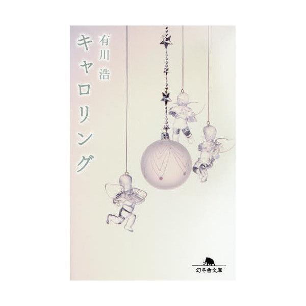 キャロリング/有川浩