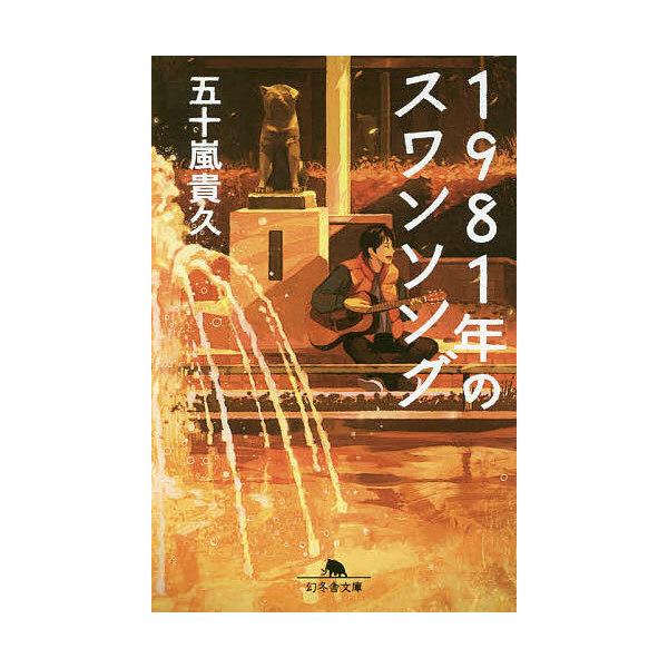 1981年のスワンソング/五十嵐貴久