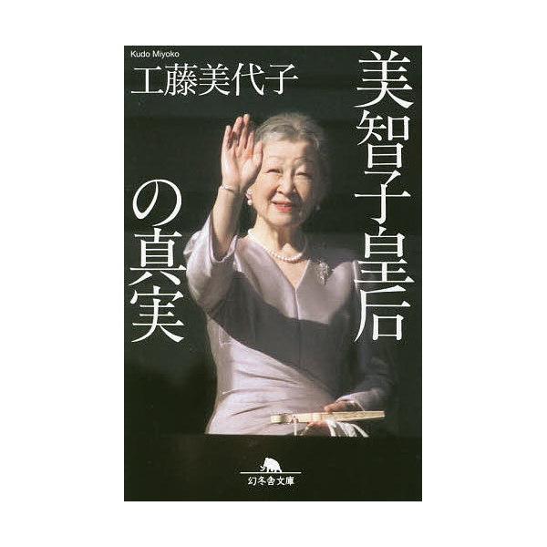 美智子皇后の真実/工藤美代子