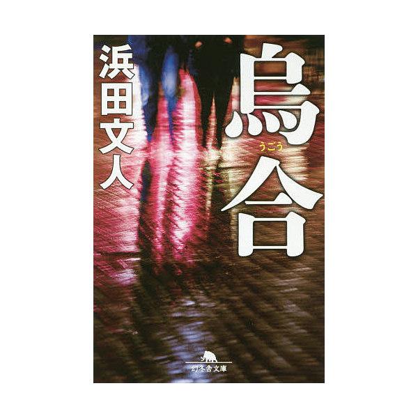 烏合/浜田文人