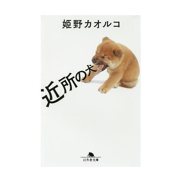 近所の犬/姫野カオルコ