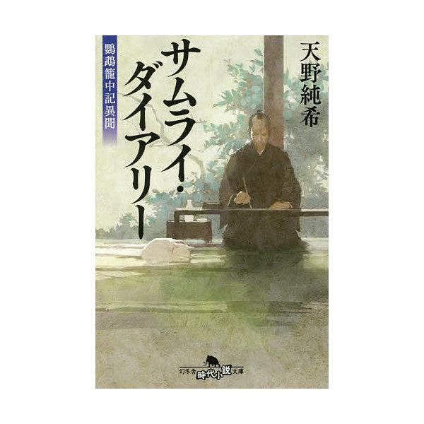 サムライ・ダイアリー 鸚鵡籠中記異聞/天野純希