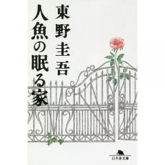 人魚の眠る家/東野圭吾