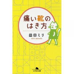 痛い靴のはき方/益田ミリ
