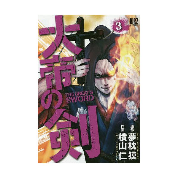 大帝の剣 3/横山仁/夢枕獏