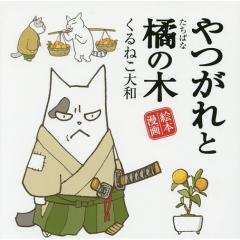 やつがれと橘の木 絵本漫画/くるねこ大和