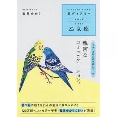 星ダイアリー 乙女座/石井ゆかり