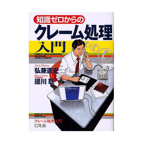知識ゼロからのクレーム処理入門/弘兼憲史/援川聡